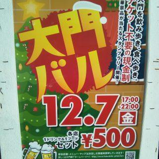 大門バル12.7(金)