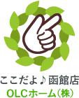 ここだよ♪函館店 OLCホーム(株)